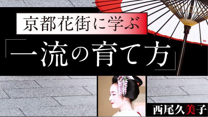 マニュアルで教えられないことを教える方法 | 京都花街に学ぶ「一流の育て方」