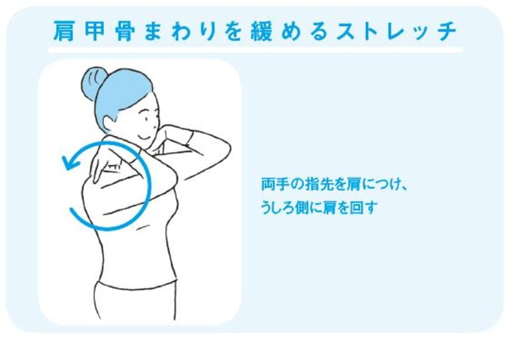 可動 域 甲骨 ストレッチ 肩