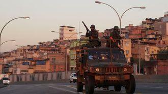 治安も最悪、リオのテロ対策に残る「懸念」