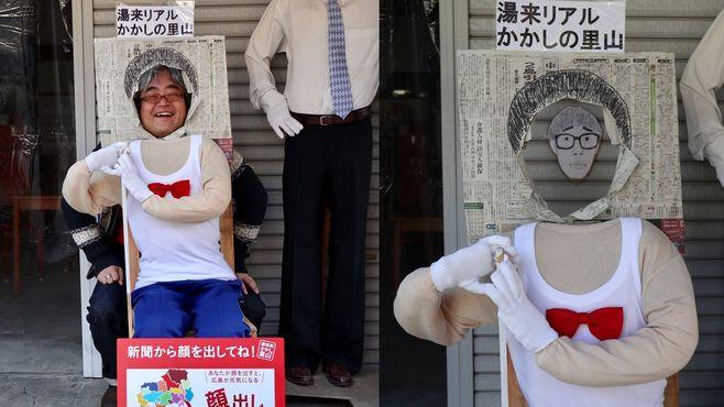 広島の限界集落が奇抜な「かかし」だらけの事情