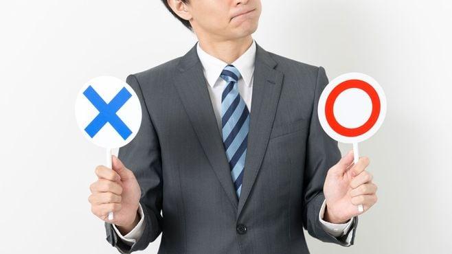 「決断疲れ」を起こす人は「判断軸」を知らない