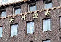野村HDの株主総会はインサイダー問題や高額な役員報酬に質問集中