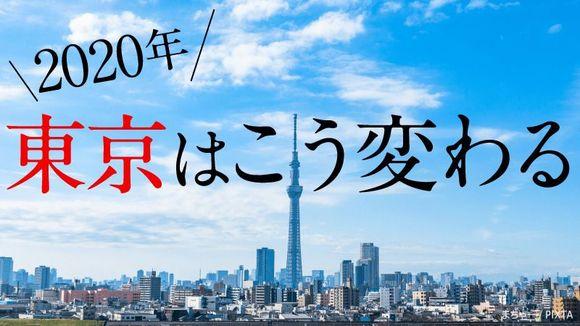 2020年、東京はこう変わる!