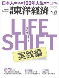 ライフ・シフト 実践編