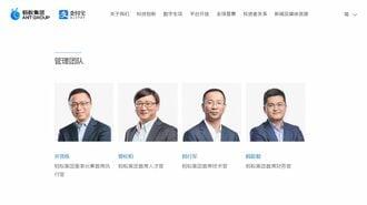 中国フィンテック「アント」、CEO辞任で混迷深化