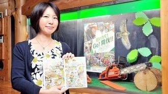 林野庁の女性漫画家、今日も森の魅力を描く