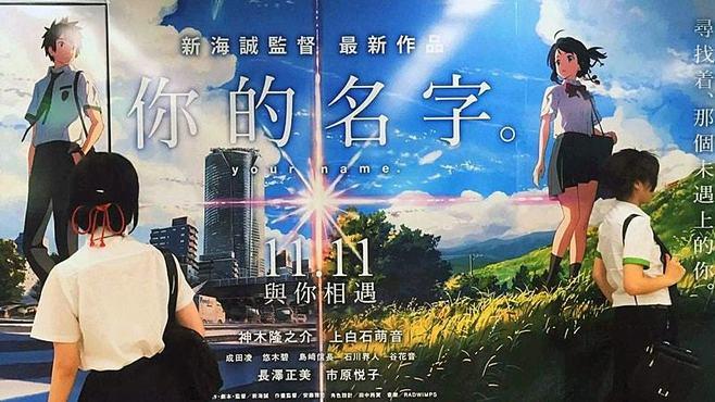映画「君の名は。」が中国でも支持される秘訣