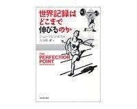 世界記録はどこまで伸びるのか ジョン・ブレンカス著/矢羽野 薫訳 ~人類が達成しうる極限点を探る
