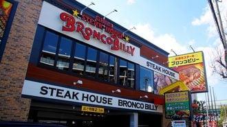 ブロンコビリー「南米産牛肉」投入を急いだ理由