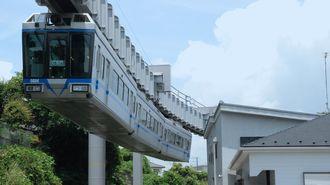 """改革続々、新生「湘南モノレール」の""""熱い夏"""""""