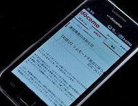 ドコモで多発する通信障害、スマートフォン急増の落とし穴