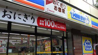 ミニストップ「おにぎり100円」へ値下げのわけ