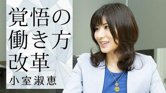 小室淑恵 「覚悟の働き方改革」