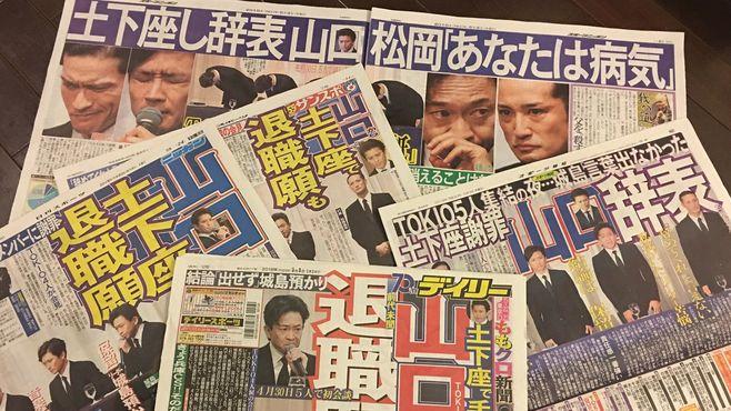TOKIO緊急会見に見えた強烈な4つの違和感