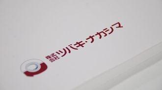 ツバキ・ナカシマ、何のためのMBOだったのか