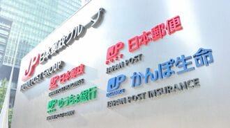 日本郵便「社員が社長にぶつけた不満」の全記録