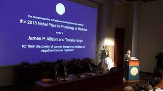 ノーベル賞で脚光「がん免疫療法」の最新事情