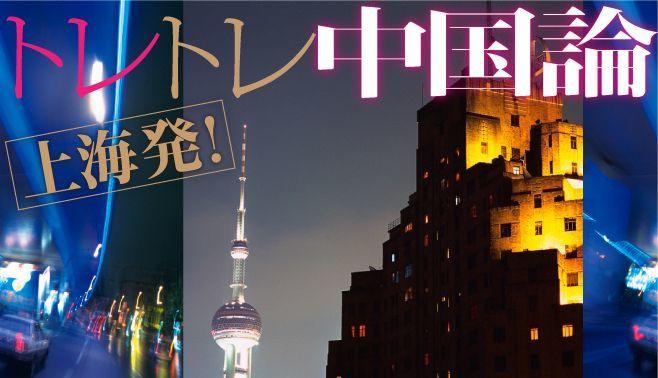 広い中国、「内陸部」というフロンティア