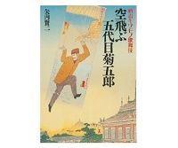明治キワモノ歌舞伎 空飛ぶ五代目菊五郎 矢内賢二著 ~生きた「現代演劇」だった明治の歌舞伎