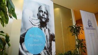 少女像をウォール街に設置したある企業の真意