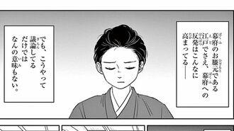 渋沢栄一が江戸幕府に不信感を爆発させたワケ