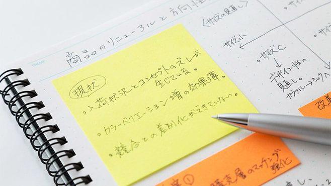 「付箋+ノート」で仕事がいっきに速くなる