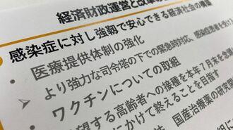 データが示す日本「ワクチン敗戦」の厳しい現実