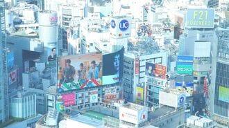 1964年東京五輪を機に変貌を遂げた渋谷の街