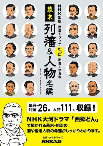 薩摩藩が「幕末最強組織」になった...