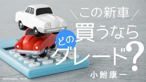 この新車、買うならどのグレード?