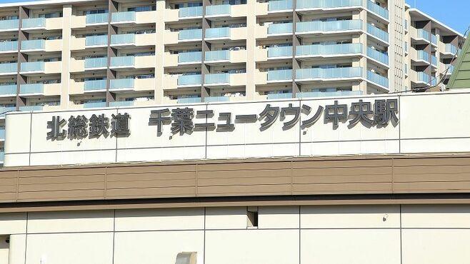 どう省略している?「長めの駅名」10選・千葉編