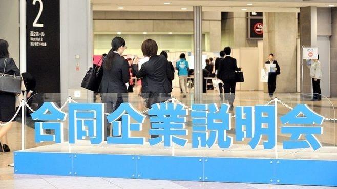 学生は「12月広報、3月採用解禁」の就活を希望