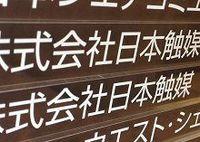 日本触媒は姫路再開メド立たず。事故損失は保険で一定補うが、SAP供給責任の重圧