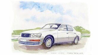 初代レクサスLS400「世界に与えた衝撃」の回顧