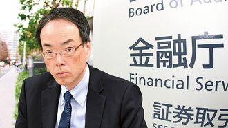 金融庁、新規制で「危ない地銀」をあぶり出し