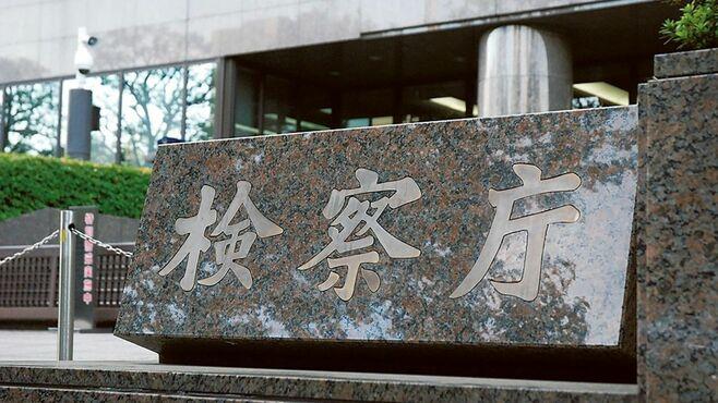 東京地検が猛反発した「弁護士ブログ」の記録