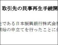 日本振興銀行に頼った重いツケ、インデックスが4期連続の巨額赤字