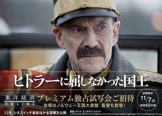 『ヒトラーに屈しなかった国王』独占試写会