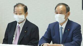 菅首相、「二階外しで衆院解散」シナリオの大誤算