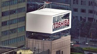 「東芝危機」が日本の産業界に残した重い教訓