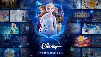 「ディズニープラス」日本で成功するための条件