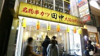 串カツ田中「中止も検討」、プレ金に大きな岐路