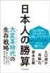 日本人の勝算 人口減少×高齢化×資本主義