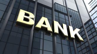 コンサル集団に変われない銀行は捨てられる