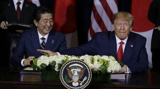 日米安保60年で祖父の轍を踏む安倍首相の現在
