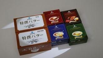 カルピスバターを「幻」にする日本の酪農行政
