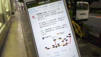 大阪地震、「鉄道情報」は万全ではなかった