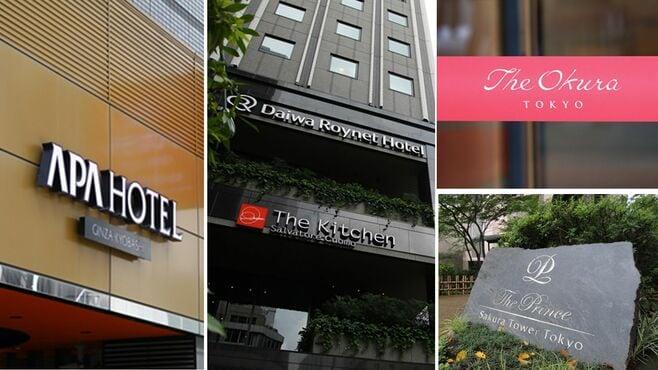 東京の癒し!今おトクな「都内ホテル」はココだ