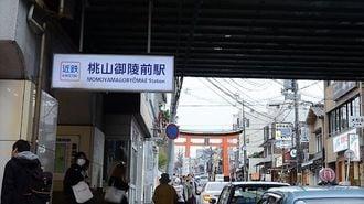 実は関西が本場?「残念な最寄り駅」10選