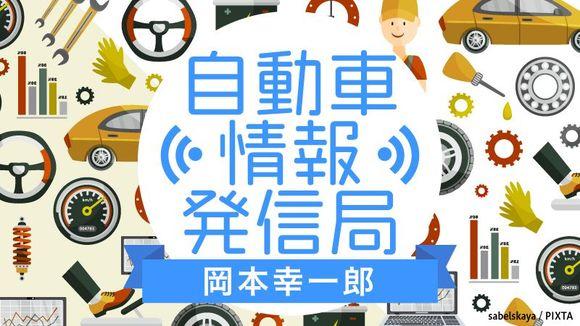 岡本幸一郎の自動車情報発信局